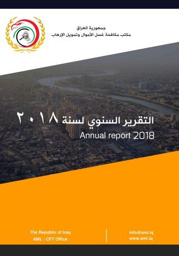 التقرير السنوي لسنة 2018