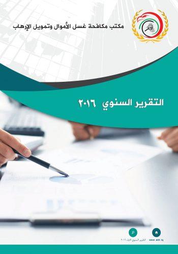 التقرير السنوي لسنة 2016